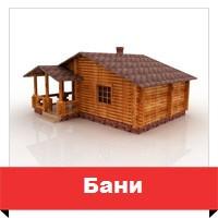Бани «под ключ» по всей Украине