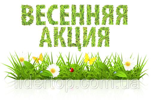 Пришла весна!!! Сезонные скидки!!!
