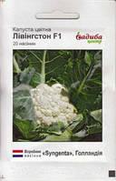 Насіння капуста цвітної Лівінгстон F1 20 нас ТМ Сдиба центр