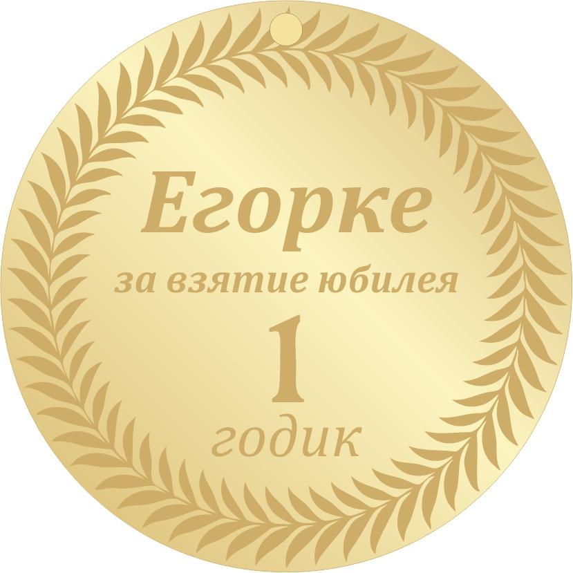 Медаль индивидуальная с надписями