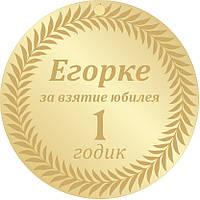 Медаль индивидуальная с надписями, фото 1
