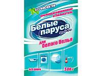 Відбілювач 500гр для білих тканин ТМ БЕЛЫЕ ПАРУСА
