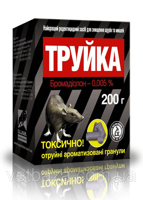Труйка гранулы для уничтожения крыс и мышей 200грам
