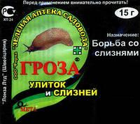 Гроза г. - инсектицид, 15 г., ООО Зеленая аптека садовода