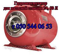 Гидроаккумулятор стальной крашенный для насосной станции