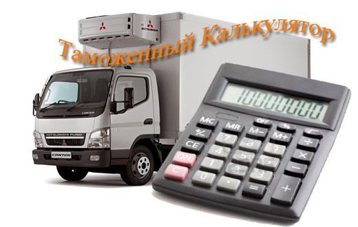 Калькулятор растаможки авто в Украине