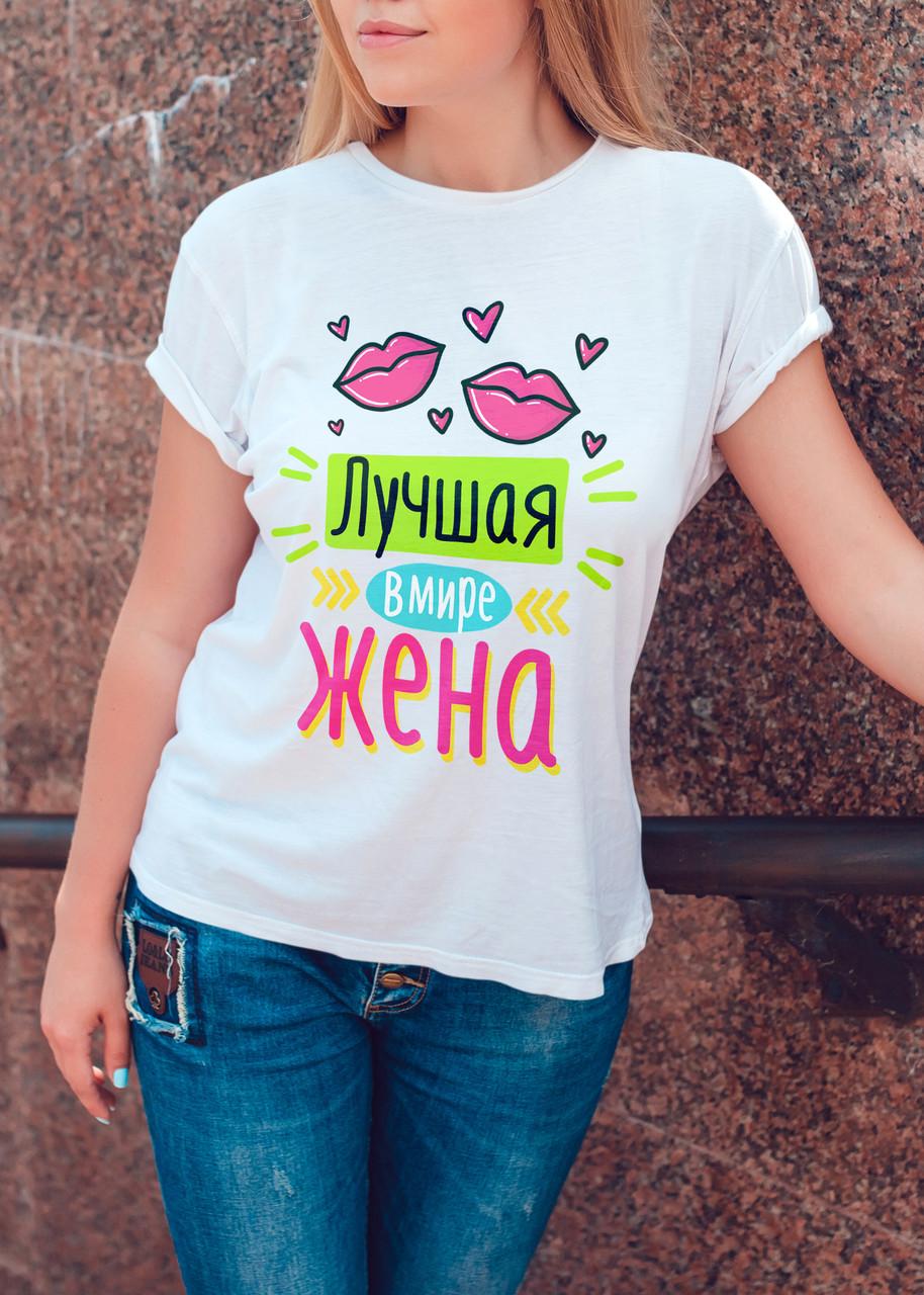 """Женская футболка """"Лучшая в мире жена"""""""