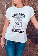 """Женская футболка """"Мой день мои правила"""""""