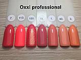 Гель-лак Oxxi №011 розово-кораловый эмаль, фото 2