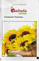 Подсолнечник Тополино - цветы, 0,5 г семян, ТМ Садыба Центр