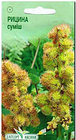 Клещевина (Рицина) смесь - цветы, 5 семян, ТМ Элитсорт