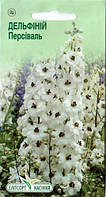 Дельфиниум Персиваль белый с черным - цветы, 0,05 г семян, ТМ Элитсорт
