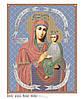 """Ікона А1 формат Божої Матері """"Споручниця грішних"""""""