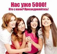 """СЕГОДНЯ В НАШЕЙ ГРУППЕ """" В КОНТАКТЕ""""  СТАЛО 5000 ПОДПИСЧИКОВ!"""