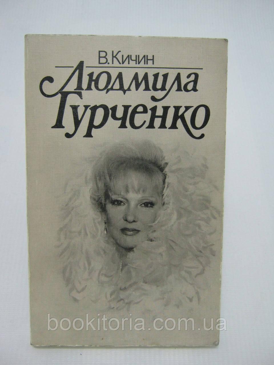 Кичин В. Людмила Гурченко (б/у).