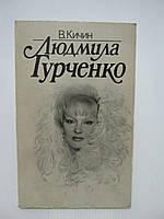 Кичин В. Людмила Гурченко (б/у)., фото 1