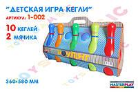 Детская игра кегли 10 шт (2240)
