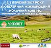 """ТОВ """"УКРВЕТ""""  запрошує Вас відвідати Х Ювілейний міжнародний молочний конгрес 2017!!!"""