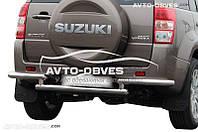 Защита задняя для Suzuki Grand Vitara 2005-2011, прямой ус с углами