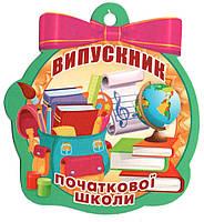 "Медаль ""Випускник початкавої школи"""