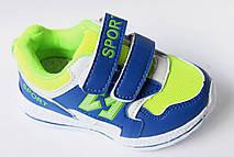 Детские кроссовки оптом с 21 по 26 размер.