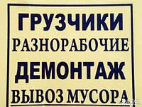 Разнорабочие Грузчики Киев