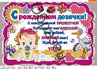 Схема для вышивки бисером «С рождением девочки»