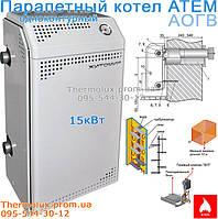 Котел Житомир-М АОГВ-15СН парапетный газовый одноконтурный, завод Атем-Франк