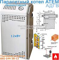 Котел Житомир-М АДГВ-12СН парапетный газовый ДВУХконтурный, завод Атем-Франк