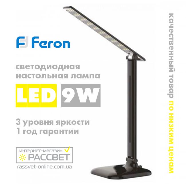 Светодиодная настольная лампа Feron DE1725 30LED 9W 6400K черная (для маникюра)