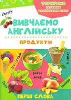 Книга Виват Вивчаємо англійську Продукти (978-617-690-199-0)