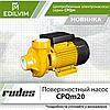 "Новинка ТМ ""rudes"" - центробежный насос CPQm20"