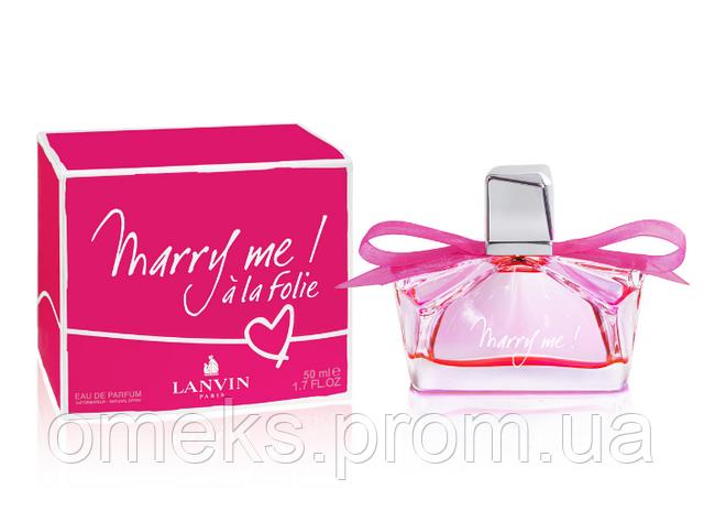 Женская парфюмированная вода Marry me à la Folie Lanvin (нежный и романтичный цветочный аромат)  AAT