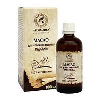 Массажное масло для успокаивающего массажа, 100 мл