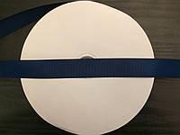 Лента репсовая, цвет т-синий , ширина 2.5см (96м в рулоне)
