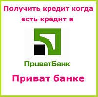 Получить кредит когда есть кредит в приват банке