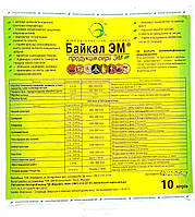 Биологическое удобрение Байкал ЭМ, 10л