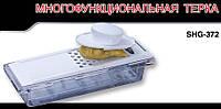 Многофункциональня терка Schtaiger SHG-372