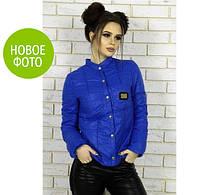 куртка Зарина 215грн