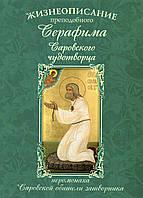 Життєпис преподобного Серафима Саровського чудотворця ієромонаха Саровської обителі затворника.