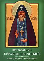 Преподобний Серафим Вирицький