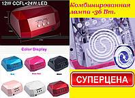 Лампа гибридная УФ - CCFL+LED - 36 W (Вт). Комбинированная лампа Diamond для всех типов лака. Лампа для ногтей