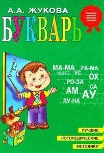 Жукова А. Букварь (уменьшенный формат)