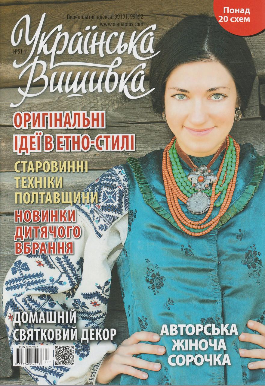 Журнал із схемами Українська Вишивка (Діана Плюс) випуск №51(1)