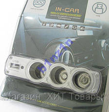 Тройник Разветвитель прикуривателя 12/24V 3 + USB, фото 2