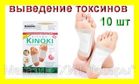 Пластырь для выведения ТОКСИНОВ KINOKI, 10 ШТ, фото 2