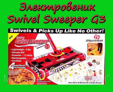 """Электровеник """" Swivel Sweeper G3"""", фото 2"""