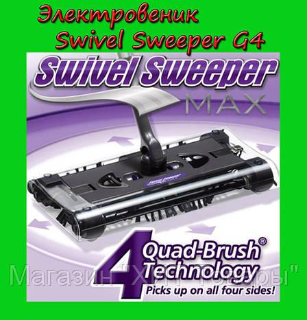 """Электровеник """" Swivel Sweeper G4"""", фото 2"""