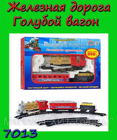 Железная дорога детская Bambi 7013 Голубой вагон, фото 2