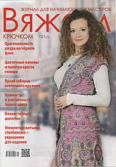 Журнал Вяжем крючком №121(1)